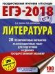 ЕГЭ-2018 Литература. 20+1 тренировочных вариантов экзаменационных работ для подготовки к единому государственному экзамену